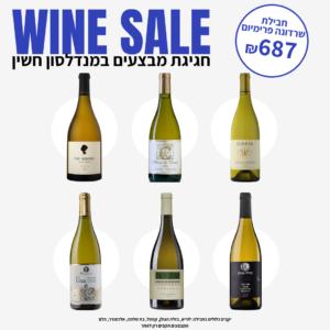 """ווין סייל: חבילת """"שרדונה פרמיום"""" – Wine Sale: """"Premium Chardonnay"""" Pack"""