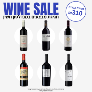 "ווין סייל: חבילת ""קברנה סוביניון"" – Wine Sale: ""Cabernet Sauvignon"" Pack"