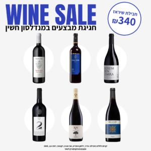 "ווין סייל: חבילת ""שיראז/סירה"" – Wine Sale: ""Shiraz"" Pack"