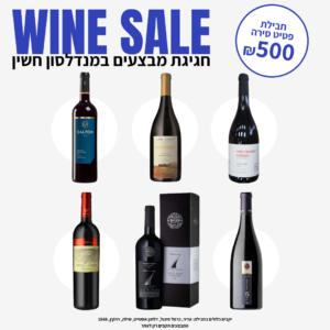 """ווין סייל: חבילת """"פטיט סירה"""" – Wine Sale: """"Petite Syrah"""" Pack"""