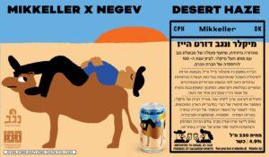 "מיקלר X נגב – דזרט הייז, פחית 330 מ""ל  Mikkeller X Negev – Desert Haze NEIPA"