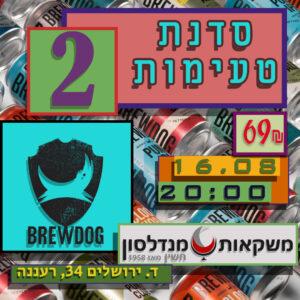 """סדנת טעימות בירות של מבשלת """"ברודוג"""" BREWDOG Beer Tasting 16.8.21 2"""