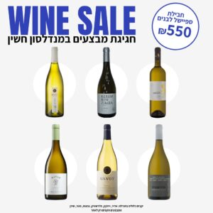 """ווין סייל: חבילת """"ספיישל לבנים"""" – Wine Sale: """"White Special"""" Pack"""